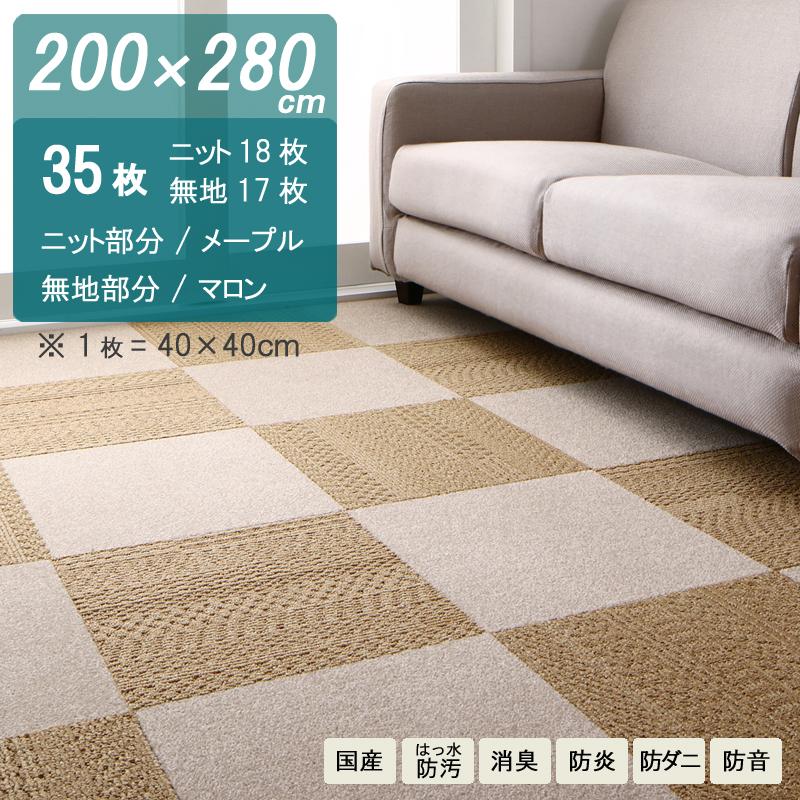 商品名| KIT・200 × 280cm タイルカーペットカラー| ニットメープル/無地マロン生産国| 安心の 国産 日本製主素材| BCFナイロン100%レイアウトは自由自在 ラグ 絨毯はっ水・防汚・ペット 消臭・防炎・防音防ダニ・洗える・床暖房対応