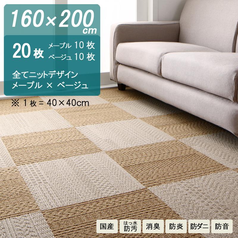 【お気にいる】 商品名| KIT 安心の・160 × KIT・160 200cm タイルカーペットカラー| ニットメープル/ニットベージュ生産国| × 安心の 国産 日本製主素材| BCFナイロン100%レイアウトは自由自在 ラグ 絨毯はっ水・防汚・ペット 消臭・防炎・防音防ダニ・洗える・床暖房対応, ヒシカリチョウ:05f5865c --- canoncity.azurewebsites.net