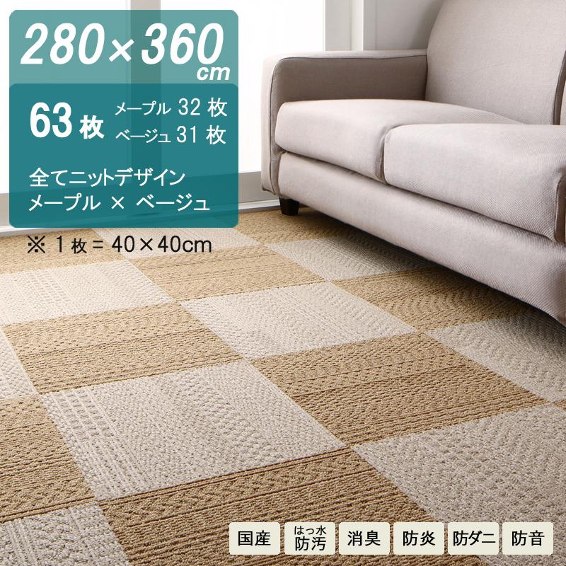 商品名| KIT・280 × 360cm タイルカーペットカラー| ニットメープル/ニットベージュ生産国| 安心の 国産 日本製主素材| BCFナイロン100%レイアウトは自由自在 ラグ 絨毯はっ水・防汚・ペット 消臭・防炎・防音防ダニ・洗える・床暖房対応
