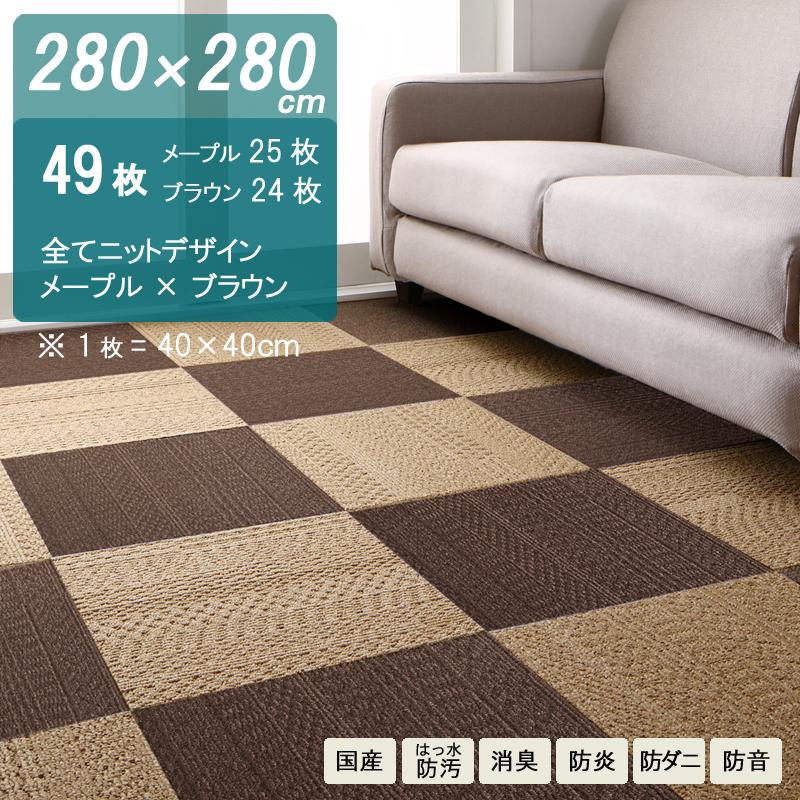 商品名| KIT・280 × 280cm タイルカーペットカラー| ニットメープル/ニットブラウン生産国| 安心の 国産 日本製主素材| BCFナイロン100%レイアウトは自由自在 ラグ 絨毯はっ水・防汚・ペット 消臭・防炎・防音防ダニ・洗える・床暖房対応