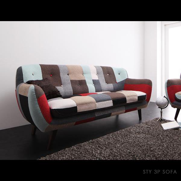 STY-R 178 ソファ 三人掛けミッドセンチュリーモダン約幅178 奥行87 高さ82cmパッチーワーク デザイン北欧 モダン おしゃれ シンプル SOFA ロータイプソファ ウレタン 180cm