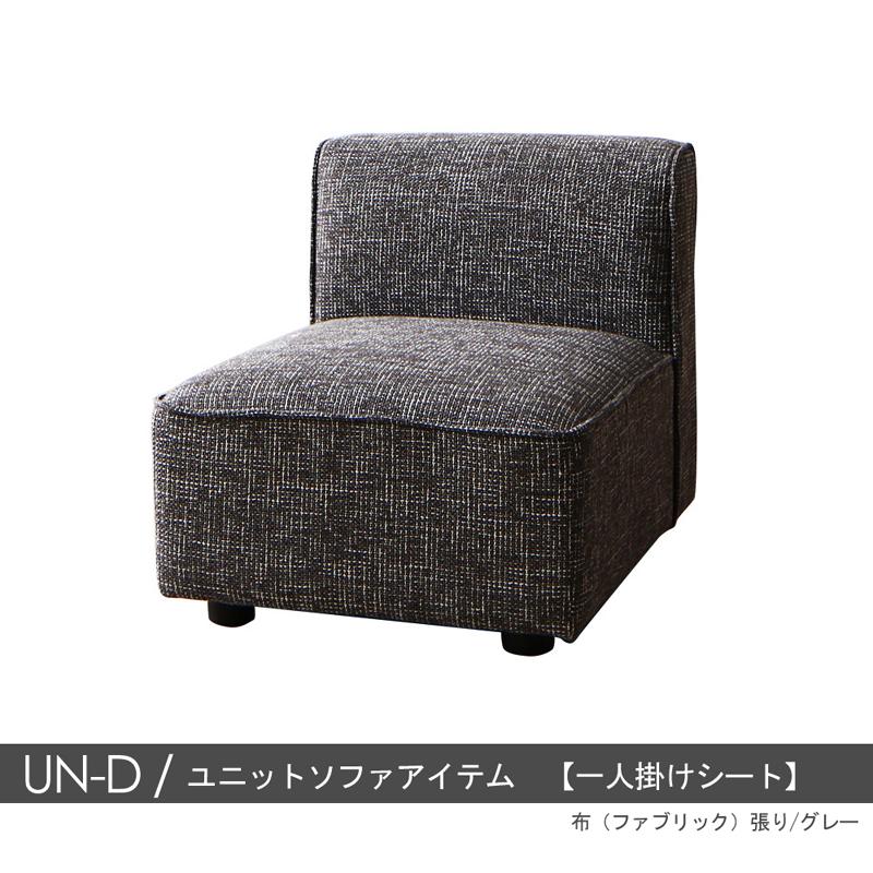 グレー色入荷待ち商品名 UN-Dソファ1P 一人掛けシート のみカラー 2色対応主素材 ポリエステル 合成皮革 ウレタンフォームお部屋のスタイルに合わせて変化可能※1年保証付きモダン 北欧 sofa 1人掛けソファ