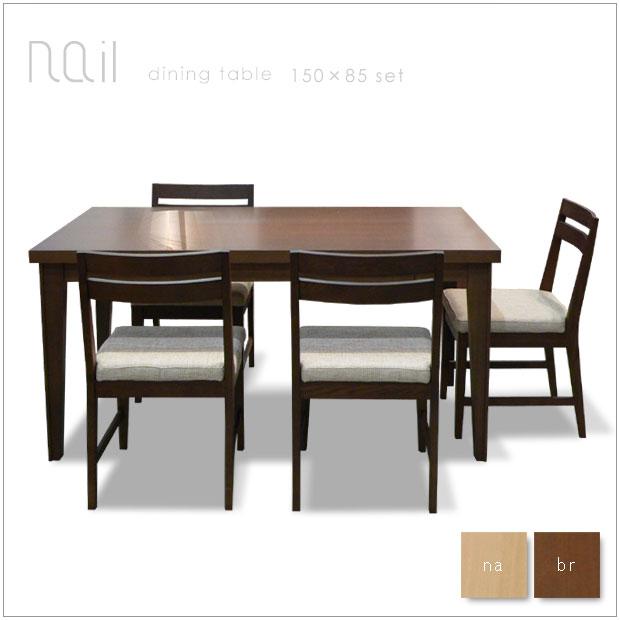 【在庫限りの数量限定セール】・ネイル ダイニングテーブル 150 5点セット ・テーブル + チェア4脚 ・北欧テイストのモダンスタイル・小引出し付き・天板はセラウッド塗装・モダンリビング※ナチュラル色は完売致しました。