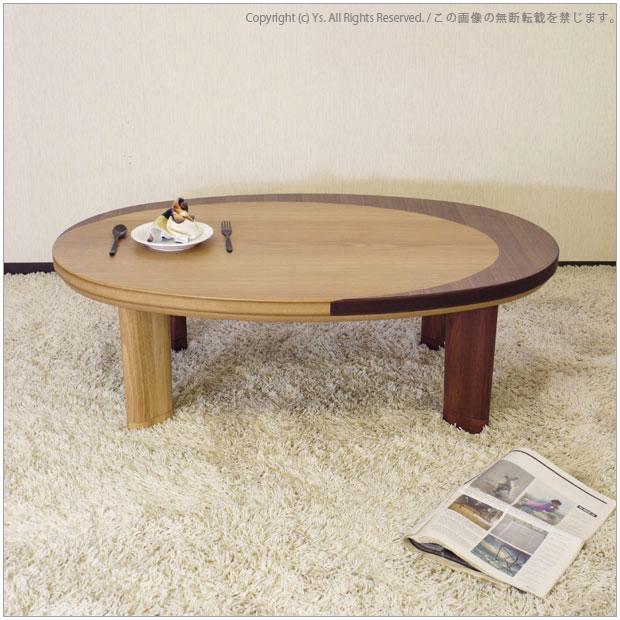 Capri 120 座卓タイプの 楕円形 こたつ和風 北欧 テイスト ミッドセンチュリーモダンデザイン継ぎ脚付き 家具調 こたつ テーブル夏はローテーブルとご使用頂けます。 オールシーズンOK 座卓 和モダン シンプル