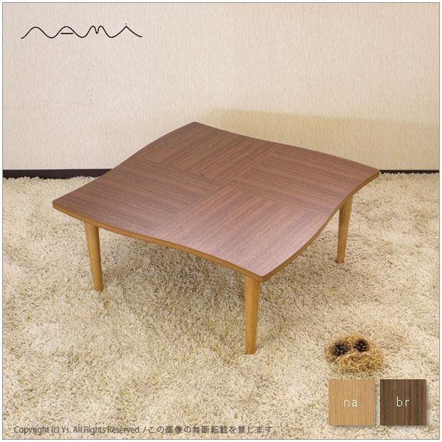 ・ナミ リビングテーブル 80・こたつタイプもございます。・日本製 国産品 ・北欧 ミッドセンチュリー・おしゃれな 座卓 和モダン ちゃぶ台 ローテーブル 北欧・正方形 木製・Room next オリジナルデザイン センターテーブル