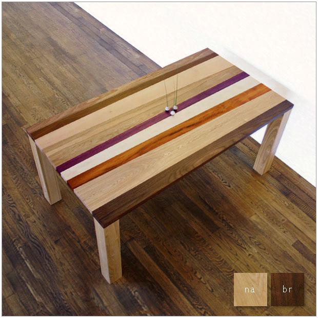 ・セセンタ ダイニングテーブル155・北欧ミッドセンチュリーモダンデザイン・無垢材を使用したハイクオリティーテーブル・9種類の木材を使用・エコ仕様 F☆☆☆☆ ・当店、店長も購入しました!・モダンリビング