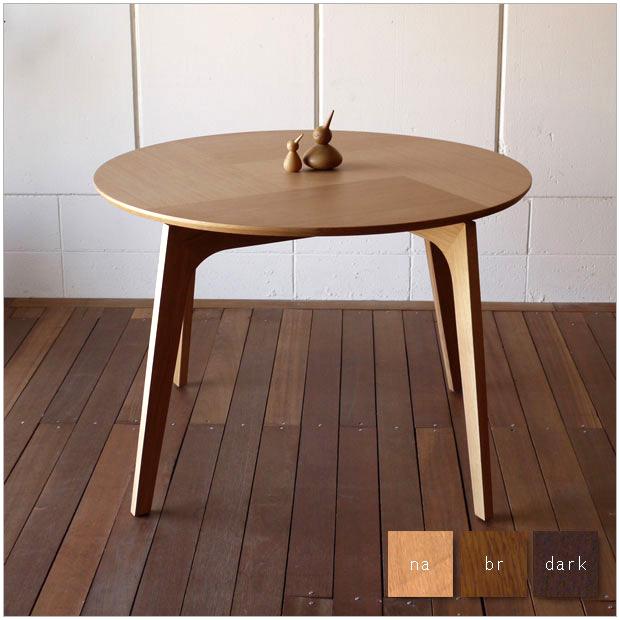・ファーブル 円形105 木製 ダイニングテーブル 直径 105cm 木製天板 木製脚 丸テーブル オーク材 北欧 ミッドセンチュリーなオーガニックデザイン 無垢 使用 丸い カフェテーブル モダンリビング 円卓 円形テーブル