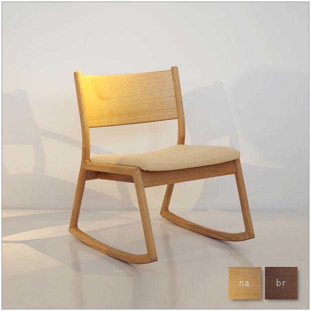 ・U-LA アームレスチェア・北欧ナチュラルモダンデザイン・ダイニングロッキングチェアー・木製椅子、イス、いす・グッドデザイン
