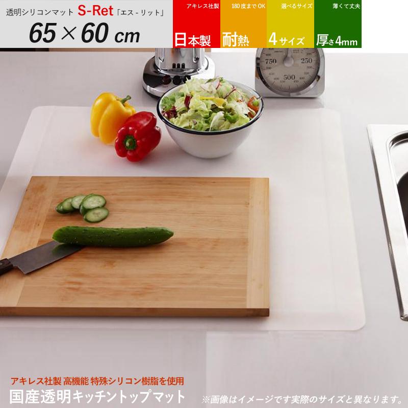 商品名| S-Retエスリット 65 × 60cm キッチンカウンターマットカラー| 乳白/ホワイト色生産国| 安心の 国産 日本製主素材| シリコン耐熱180度まで 4サイズご用意キッチントップマット カウンタートップマット