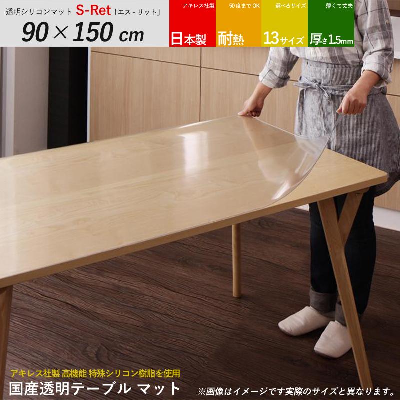 商品名| S-Retエスリット 90 × 150cm 透明テーブマットカラー| クリア透明生産国| 安心の 国産 日本製主素材| 特殊塩化ビニール(両面)耐熱50度まで 自在にカットOK 13サイズご用意ダイニングテーブマット テーブルトップマット