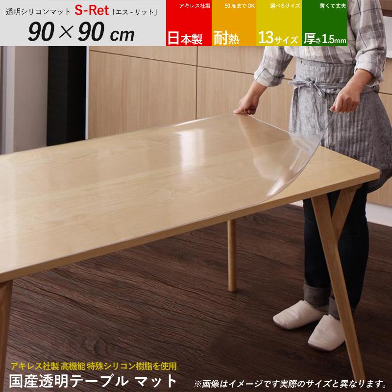 商品名  S-Retエスリット 90 × 90cm 透明テーブマットカラー  クリア透明生産国  安心の 国産 日本製主素材  特殊塩化ビニール(両面)耐熱50度まで 自在にカットOK 13サイズご用意ダイニングテーブマット テーブルトップマット