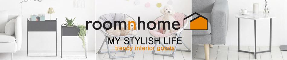 roomnhome楽天市場店:暮らしがオシャレになる家具・インテリア商品をたくさん揃えております。