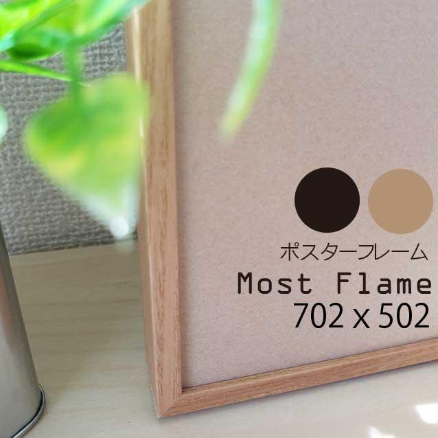 至上 送料無料 日本製で上質なナチュラルカラーフレーム ナチュラルカラー Most flame モストフレーム アートプリント ポスター フレーム お値打ち価格で 50x70cm 額 インテリア 日本製キャッシュレス5%還元 おしゃれ 写真 額縁 アルミ アルミニウム