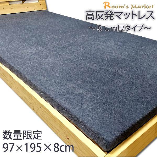 マットレス 高反発マットレス 8cm 送料無料 圧縮タイプ 約97×195×8cm ベットマット 敷き布団 ベット 敷き 数量限定