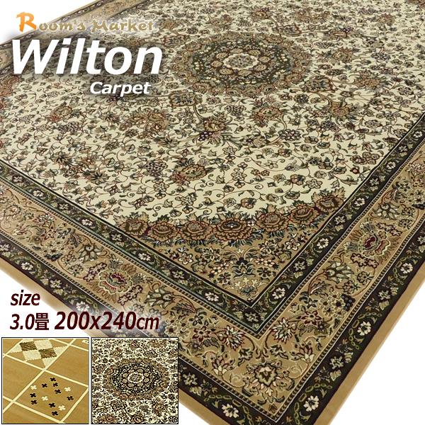 ラグ カーペット ウィルトン 送料無料 手洗い 約3.0畳約200×240cm ホットカーペット対応 床暖房対応 オールシーズン おしゃれ カーペット200x240 3畳 3帖 絨毯 じゅうたん 数量限定