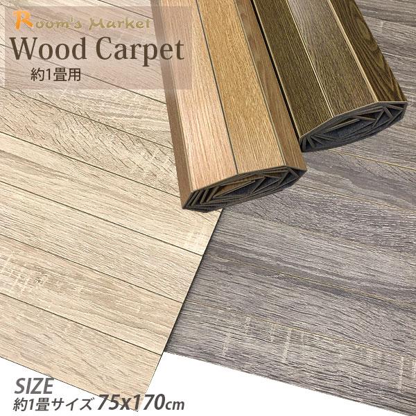 ウッドカーペット 1畳 75×170cm 低ホルマリン セール品 丸巻きタイプ 豊富な品 フローリングカーペット 1帖 75×170cm 75×170 置くだけ 多目的 約1帖 ウッド 1畳用 約1畳 簡単 1枚物
