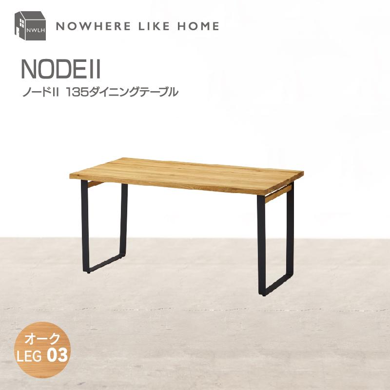 NO WHERE LIKE HOME ノーウェアライクホーム は 北欧デザインをベースに 材料選び 設計 生産までこだわった高品質なインテリアブランドです 6月18-20日P10倍 ダイニング ダイニングテーブル テーブル 135cm 135幅 単品 テーブルのみ オーク 木製テーブル 食卓テーブル NWLH ノード ダイニング用 天然木 2020新作 食卓机 木製 机 無垢 リビング 関家具 おしゃれ ギフト プレゼント ご褒美 つくえ シンプル カフェテーブル