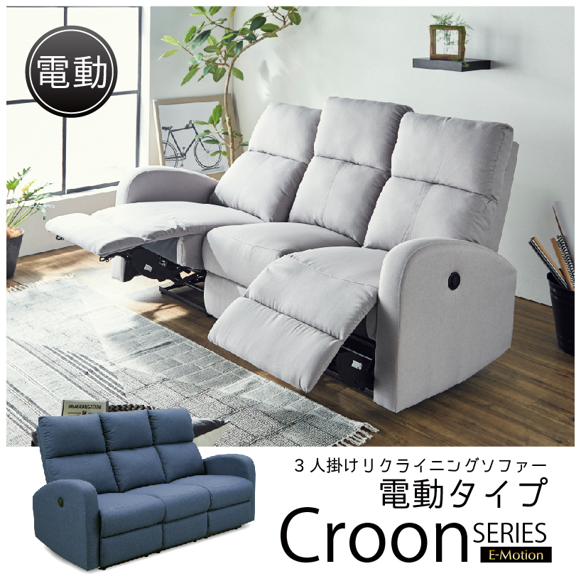 Pleasing Croon Kroon 3 Dorsel Tension Train Movement Lycra Inning Sofa 3P Reclining Chair North European Style Fashion Seki Furniture Machost Co Dining Chair Design Ideas Machostcouk