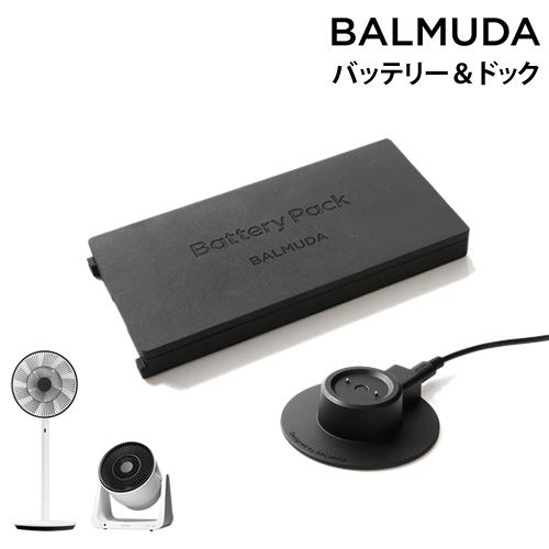 ≪バルミューダの正規販売店なので安全 安心保証≫日本製 グリーンファンシリーズの専用 バッテリ ドックです ザ グリーンファン ジャパン C2 バッテリー 専用バッテリー ドック バルミューダ EGF-P100 価格交渉OK送料無料 扇風機 EGF-1560 グリーンファンシリーズ専用バッテリー 高い素材 EGF-1550 EGF-1700 送料無料 EGF-1600 BALMUDA 専用 EGF-1500 A02A