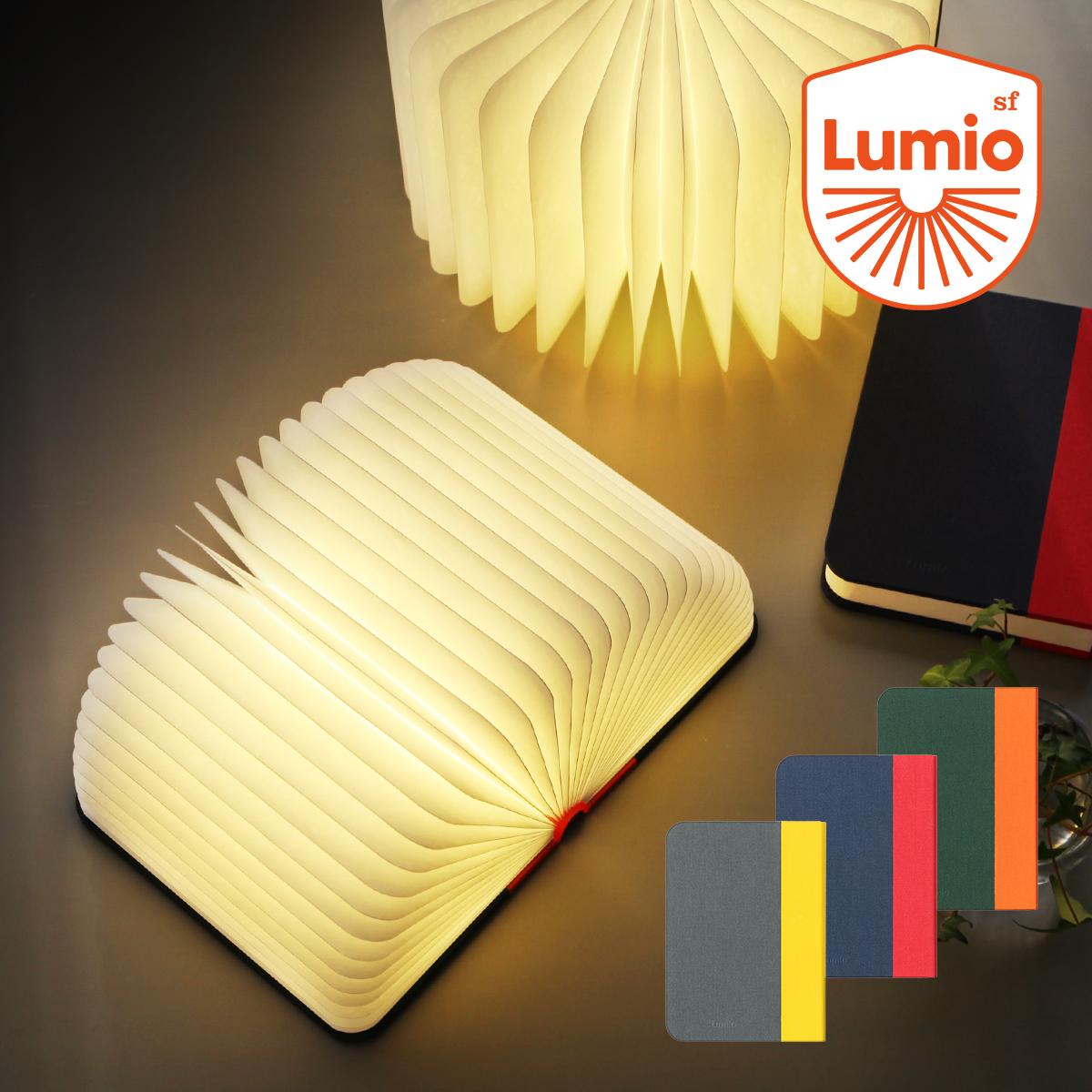 ルミオ Lumio 授乳 ブック型LEDライト ブック型 LEDライト ブック型ライト 本型 LEDライト 本型 本型ライト おしゃれ 照明 コードレス LED デスクライト テーブルライト ポータブル コンパクト ファブリック 充電式 エスエフ 【送料無料】[ LUMIOSF FABRIC ]