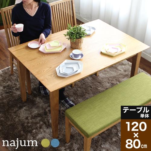 テーブル ダイニングテーブル 120 家具 北欧 木製 組み立て 天然木 シンプル 食卓 ダイニング ナチュラル 食卓テーブル アッシュ おしゃれ インテリア 4人掛け 幅120cm ワークデスク ワークテーブル 【送料無料】[ Najum/ナジューム ダイニングテーブル120 ]