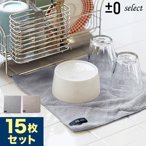 洗剤なしでも汚れをすっきり落とす超極細繊維のふきんです どんなキッチンのインテリアにも合う グレーとベージュの2色 激落ちくんでお馴染みのレック株式会社とのコラボ商品です ふきん 布巾 マイクロファイバー 15枚 セット プラスマイナスゼロ 激落ちシリーズ ギフト シンプル select 食器拭き 超特価 5枚入×3セット 食器 おしゃれ テーブル 水切り シンク周り用のふきん ±0 プラマイゼロ 送料無料 ディッシュクロス 35%OFF
