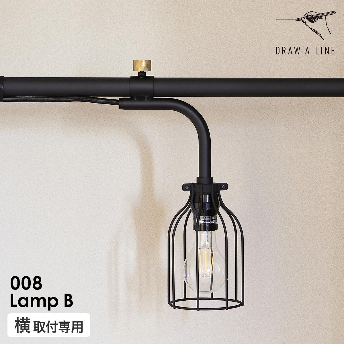 ドローアライン フロアライト 突っ張り棒 つっぱり棒 伸縮 ランプB LED対応 ライト トグルスイッチ レトロ フロアーライト ランプシェード 照明 照明器具 おしゃれ ブラック モノトーン 収納 マット ランプ 新生活【送料無料】[ DRAW A LINE 008 Lamp B ]