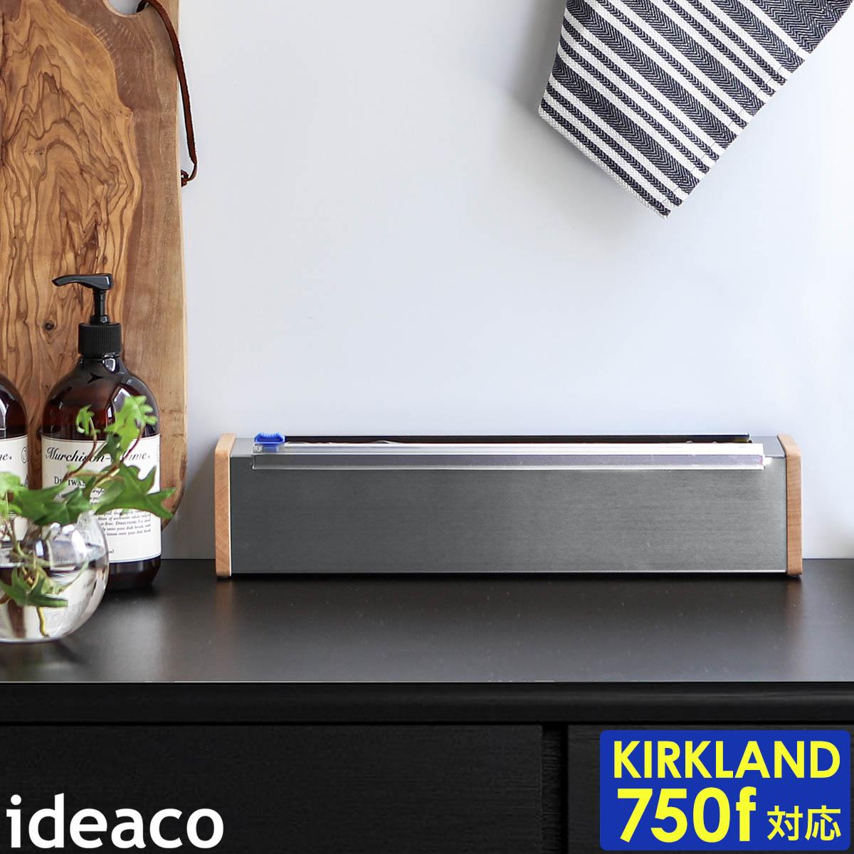 KIRKLAND Signatureのフードラップ(750フィート)を収納できるケース。ステンレスと天然木を組み合わせたデザインで、生活感を無くしてキッチンをスタイリッシュに演出します。 イデアコ コストコ ラップケース 日本製 カークランド KIRKLAND ラップホルダー METAL FACTORY ラップ 収納 おしゃれ 天然木 キッチン収納 ステンレス 業務用 ストレッチタイト フードラップ 231m ギフト【送料無料】[ ideaco Wrap case 750f ]