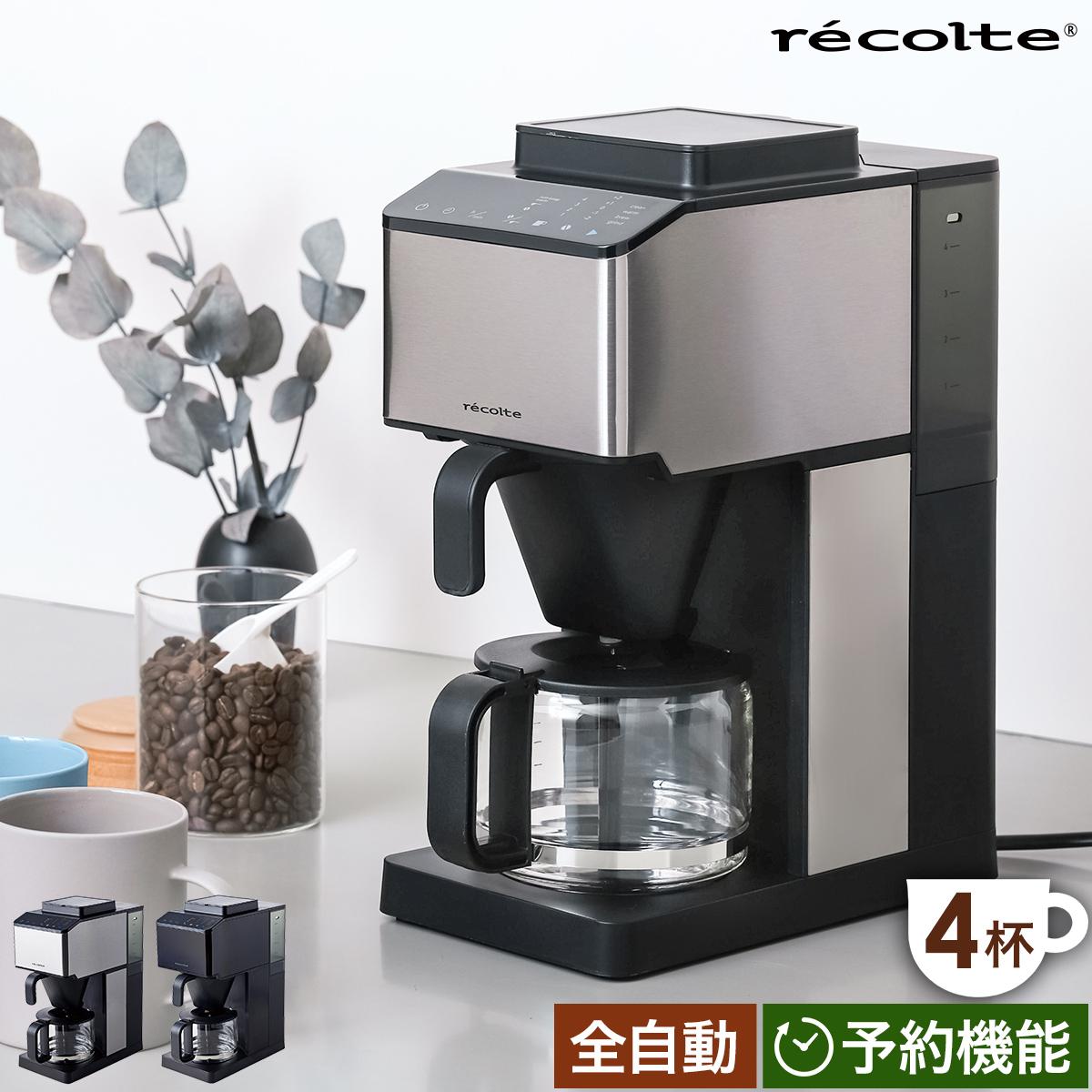 本格的な挽きたてコーヒーの味と香りが簡単に楽しめるコーン式全自動コーヒーメーカー コーヒー豆の挽目は無段階で調節できます 水タンクは着脱可能でお手入れしやすく 使い勝手 レコルト 全自動コーヒーメーカー 選べる特典付き 訳あり商品 ミル付き 全自動 おしゃれ ステンレス 保温 挽目調節 濃度調節 RCD-1 ペーパーフィルター 送料無料 予約機能 コニカル式 recolte コーヒーマシン 格安 価格でご提供いたします コーン式 タイマー Coffee Maker Brew Grind