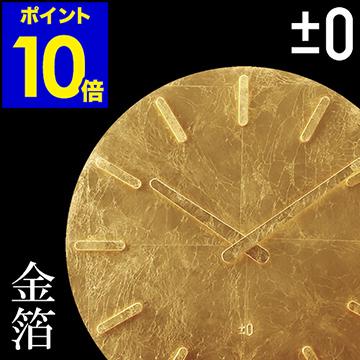 【ポイント10倍 送料無料 特典付き】時計/掛け時計/かけ時計/掛時計/壁掛け時計/おしゃれ/ナチュラル/北欧/ブランド/かわいい/オフィス/デザイン/プラスマイナスゼロ/デザイン時計 【ギフト】[ ±0 Wall Clock Gold Leaf/プラマイゼロ ウォールクロック金箔仕様 ]