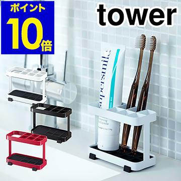 シンプル スタイリッシュで人気の tower タワー の歯ブラシスタンド はぶらしホルダー です 狭いバスルームや洗面所もOKの省スペース モノトーンカラーもオシャレ 未使用品 トゥースブラシスタンド 歯ブラシスタンド 歯ブラシホルダー 超安い プレゼント ハブラシスタンド はぶらし ハブラシ 歯ブラシたて歯ブラシ入れ 歯ブラシ立て 歯ブラシ 立て スタンド おしゃれ ホルダー 歯ぶらし