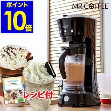 カフェフラッペ 【ポイント10倍 送料無料 特典付き】 ミキサー 氷も砕ける ブレンダー グリーンスムージー フラッペ フローズン フローズンメーカー フラッペメーカー コーヒーメーカー ギフト MR.COFFEE[ ミスターコーヒー カフェ フラッペ BVMCFM1J ]