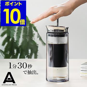 エアロプレスやフレンチプレスとは違い、コーヒーの新しい抽出方法が誕生。短時間で美味しいコーヒーが出来るアメリカンプレス( AMERICAN PRESS )デザインもおしゃれなのでギフトにも◎ 【特典付き】アメリカンプレス コーヒープレス ALB001 コーヒーメーカー コーヒープレス プレス式 ドリッパー おしゃれ カフェプレス アウトドア プランジャーポット コーヒー 珈琲 紅茶 業務用 ギフト【ポイント10倍 送料無料】[ AMERICAN PRESS ]