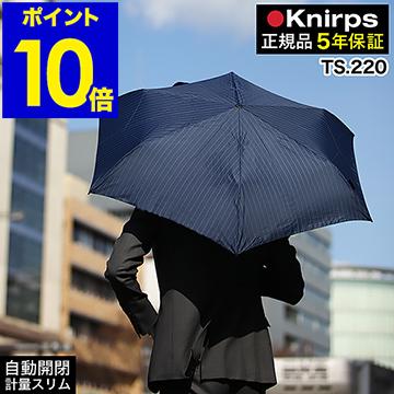 正規販売店 5年間保証付き ドイツ老舗メーカー クニルプス Knirps の折りたたみ傘はオシャレなだけでなく機能性も抜群 新作 大人気 スリムなts220は普段使いから旅行にも 折りたたみ傘 ドライバッグ特典付き 至高 TS.220 TS220 自動開閉 ワンタッチ開閉 軽量 無地 晴雨兼用 総柄 uvカット レディース メンズ ポイント10倍 折り畳み傘 送料無料 折りたたみ 正規店 日傘 ギフト コンパクト おしゃれ