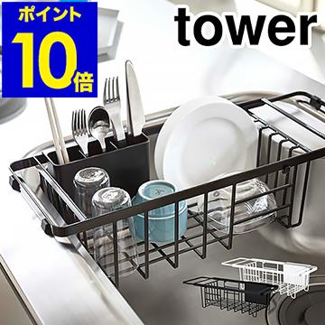 tower / タワー 伸縮水切りワイヤーバスケット