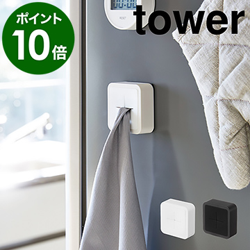 場所を取らずに設置できるコンパクトなタオル掛け 冷蔵庫などにマグネットで簡単に取り付けられ 倉庫 十字の差し込み部分に布端を押し込むだけでタオルや布巾などを吊るすことができます tower タワー マグネットタオルホルダー タオルホルダー ふきん掛け マグネット 磁石 おしゃれ キッチン雑貨 シンプル 初売り タオルハンガー タオル掛け タオル yamazaki 山崎実業 ホルダー 北欧