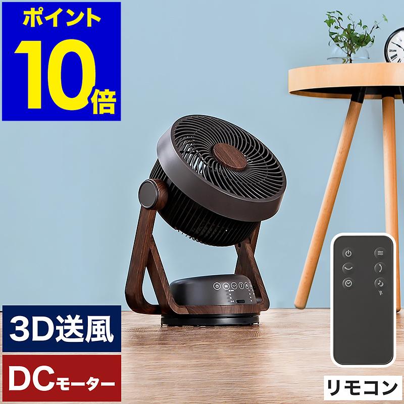 エアコンと併用して空気循環 アロマ対応なので扇風機としても人気のデザイン扇風機 ナチュラルとダークの2色展開で洋室 和室にも似合うデザインです プレゼントにもぴったり サーキュレーター 首振り おしゃれ オフィス 選べる特典付き 商品 扇風機 dc 木目調 dcモーター リモコン 3D (人気激安) 換気 部屋干し 小型 ウッド DC木目調サーキュレーター タイマー ギフト 上下左右自動首振り 首ふり ポイント10倍 省エネ 送料無料 コンパクト 室内干し