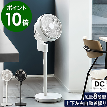 背の高さとパワフルな風力に加え 上下左右の自動首振りも搭載されており お部屋中の空気をくまなく循環 省エネが嬉しいDCモーターで換気や洗濯物への送風を始め一年中活躍します 扇風機 サーキュレーター 選べる特典付き DCモーター 静音 リビングファン 首振り タイマー 高さ調節 記念日 FCV-230D 背 DCリビングサーキュレーター アロマ対応 保証 部屋干し 90cm ブラック ホワイト リモコン付き 高い ポイント10倍 送料無料