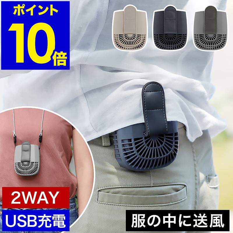 パンツなどのウェスト部分に付けて 前面のマグネットクリップでTシャツの端を固定すれば 服の内側に送風して手軽にベルトファンや空調服のような涼しさを体感できます 空調服 ファン 扇風機 選べる特典付き 首かけ ポータブル アイファン 持ち運び ハンディファン スタンド 初回限定 ベルト クリップ Body ハンズフリー かわいい USB iFan 熱中症対策 充電式 アウトドア 送料無料 コンパクト Blow 限定モデル ポイント10倍 おしゃれ ボディブロー