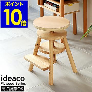 リフトスツール 木製スツール スツール 椅子 いす 木製 キッズチェア チェア 学習チェア 回転チェア 高さ調整 昇降式 丸椅子 子供部屋 ウッド 天然木 北欧 イデアコ【ポイント10倍 送料無料】[ ideaco Lift Stool ]