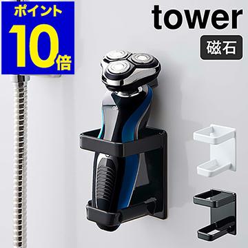 防水仕様の電動シェーバーや電動バリカン 女性用の石鹸付きボディシェーバーなどをサッと差すだけで収納できます 浮かせて収納するのでシェーバーも乾きやすく 清潔 tower マグネットバスルーム電動シェーバーホルダー タワー シェーバー 男性 女性用 電動シェーバー メンズ バスルーム 浴室 シンプル モノトーン 人気激安 yamazaki 4863 ホルダー 4864 おしゃれ 特価品コーナー☆ 山崎実業 ホワイト ラック ブラック