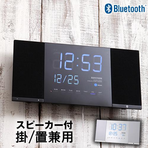 トキオト tokioto 8RDA71RH 時計 壁掛け時計 Bluetooth スピーカー【特典付き】LED時計 ブルートゥース デジタル時計 iphone スマホ 掛け時計 掛時計 置き時計 置時計 ワイヤレススピーカー リズム時計 ウォールクロック【送料無料】[ TOKIOTO ]