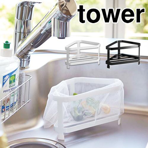 モノトーンの単色スチールフレームで作られたシンプルフォルムが人気の「 tower 」から、調理中に出る野菜くずやゴミ類を入れる『 三角コーナー 』が登場。《roomy》 [ 三角コーナー タワー ]山崎実業 tower三角コーナー コーナーダストポケット ゴミ箱 生ごみ ごみ箱 ダストボックス おしゃれ 北欧 シンプル yamazaki キッチン収納 シンク上 レジ袋 ビニール袋 2791 2792【送料無料】