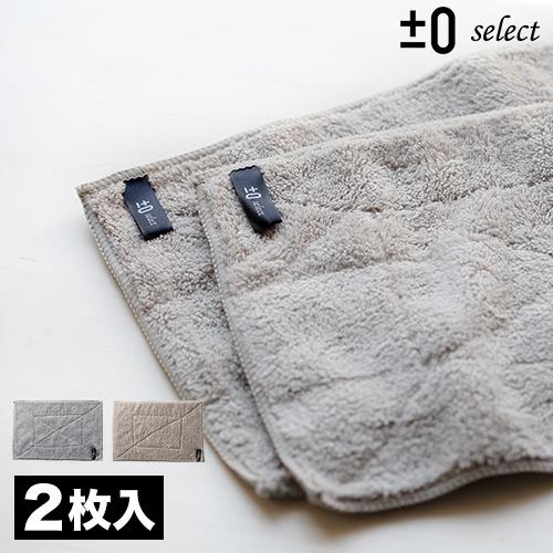 洗剤なしでも汚れをすっきり落とす超極細繊維のダスターです インテリアの雰囲気を損ねないグレーとベージュの2色 激落ちくんでお馴染みのレック株式会社とのコラボ商品です マイクロファイバー 雑巾 ぞうきん 2枚 セット プラスマイナスゼロ 激落ちシリーズ シンプル おしゃれ セール特価 掃除 ランキング総合1位 台拭き プラマイゼロ グレー 2枚入 布巾 窓ガラス ギフト select ベージュ 学校用 マイクロファイバーぞうきん ±0 かわいい ミニ ふきん