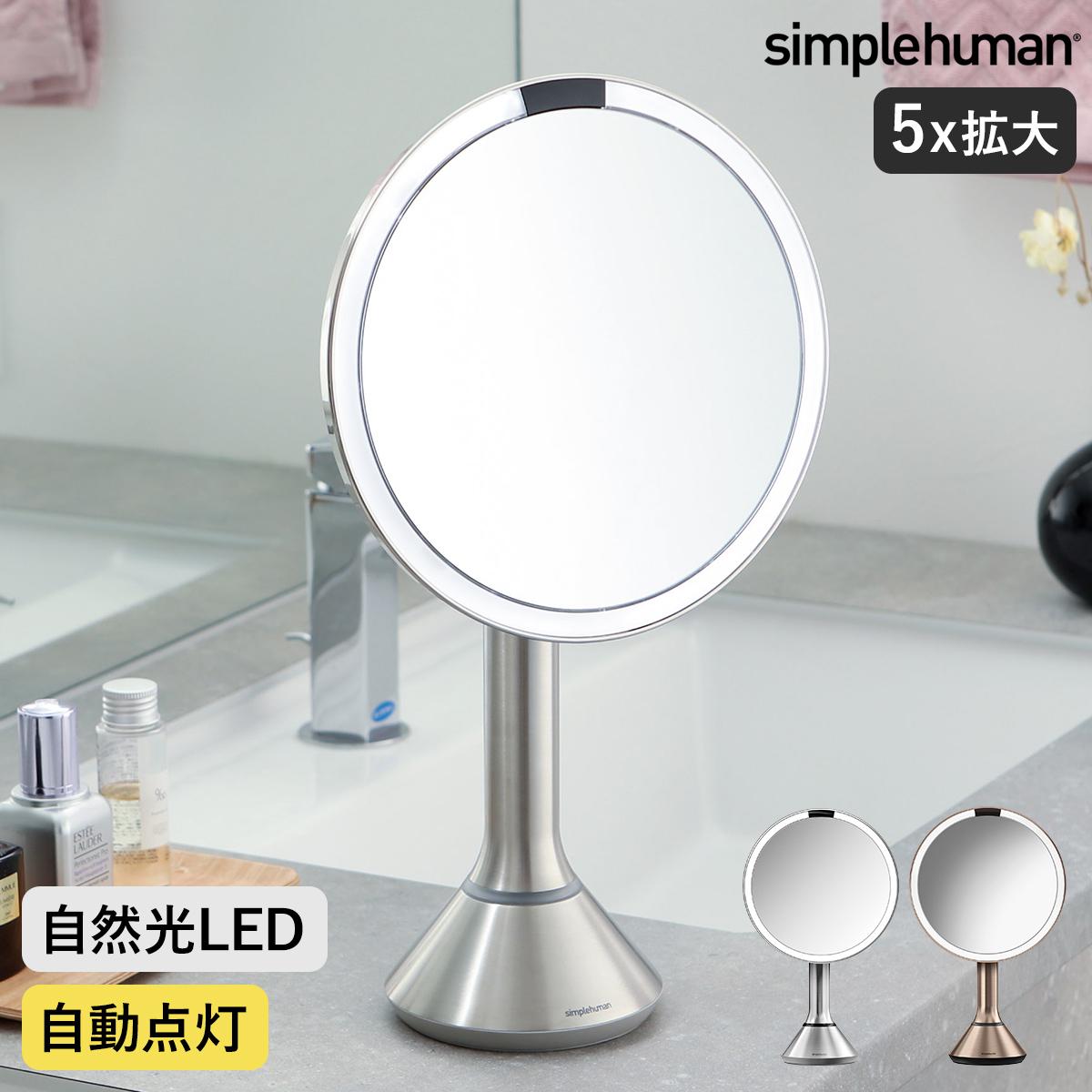 太陽光のような自然な光と 肌の細部まで映し出す5倍の拡大鏡を備えたミラー 近づくとライトが自動点灯する人感センサー内蔵で 光量調節もできます 光源は耐久性に優れたLEDを使用 正規販売店 シンプルヒューマン 鏡 ミラー センサーミラー メイク 自然光 5倍鏡 角度調節 卓上ミラー 化粧鏡 拡大鏡 simplehuman 完全送料無料 MIRROR 光量調節 ST3026 女優ミラー 明るさ調節 撮影 ST3027 LED 送料無料 おしゃれ SENSOR 充電式 照明付き ライト付き ☆送料無料☆ 当日発送可能