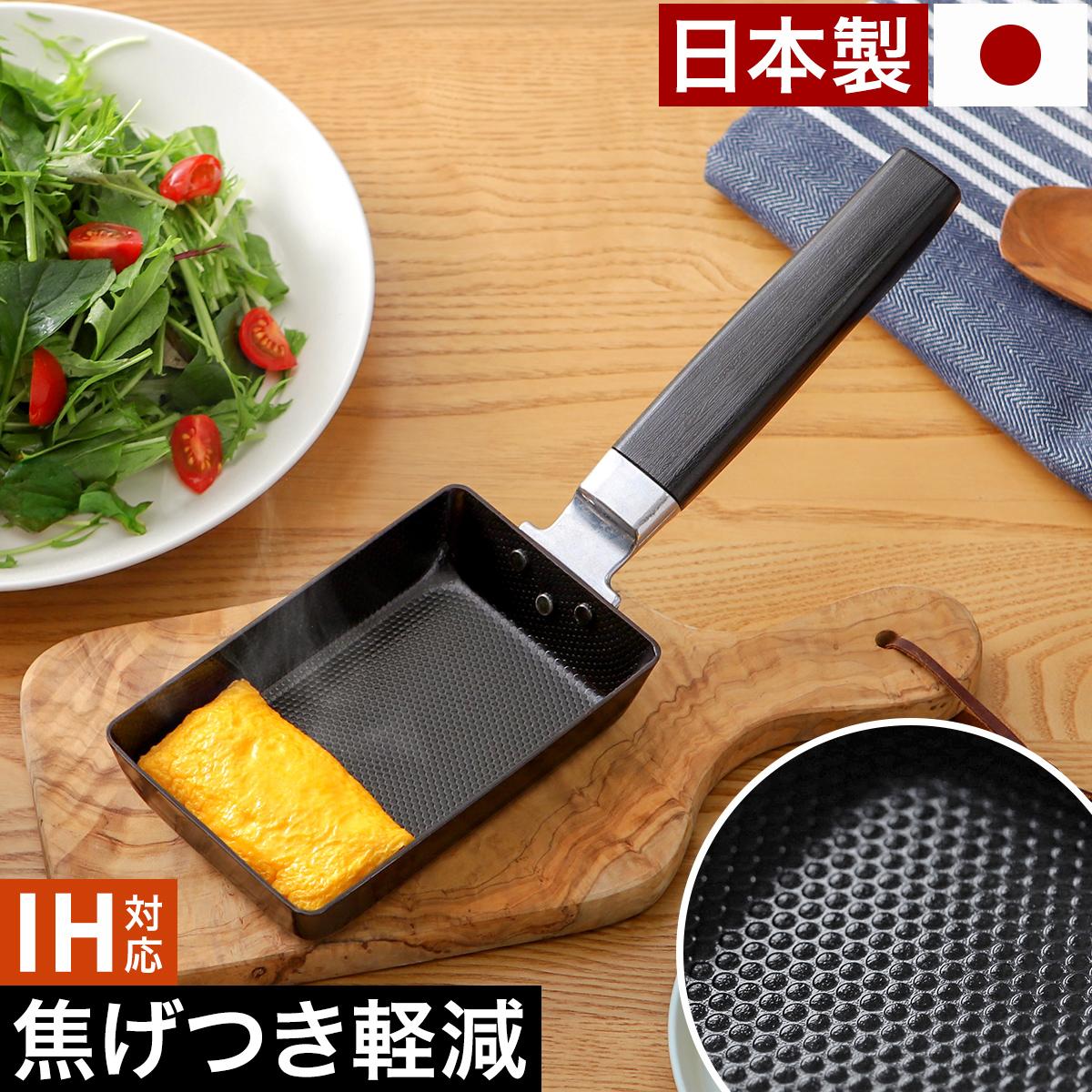 朝食やお弁当のおかず作りに 玉子1個から作れる小型の卵焼き器 油なじみがよい独自のエンボス加工で卵焼きがこびりつきにくい IH対応でガス火を始めほぼ全ての熱源で使えます フライングソーサー 卵一個 卵焼き フライパン くっつかない 日本製 鉄 エンボス加工 卵焼き機 卵1個 燕三条 日本製 IH 玉子焼きフライパン 焦げ付かない 送料無料 エッグパン 卵焼き器 ケーキ 一人暮らし 鉄エンボス オール熱源 ミニ玉子焼き器 Flying マーケット Saucer