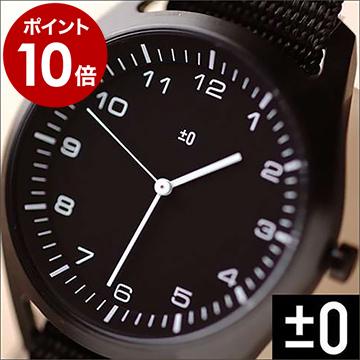 腕時計 メンズ ギフト シンプルベルト 革ベルト プラスマイナスゼロ おしゃれ 就活 うで時計 ビジネス 通勤 シンプル ブランド時計 ブランド腕時計 ミリタリー ベルト レザー【ポイント10倍 送料無料】[ ±0 Wrist Watch/プラマイゼロ ]