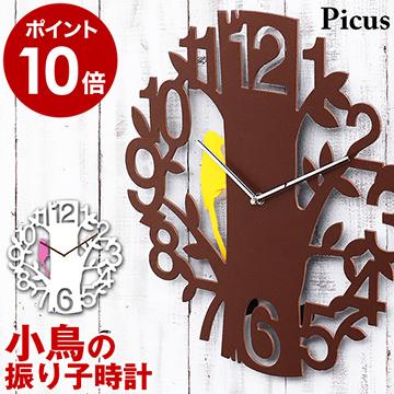 ピークスとは ラテン語で キツツキ のこと しっかりとした幹に止まり コツコツと一生懸命にお仕事をするカラフルなキツツキがキュートな愛らしいデザイン振り子時計です《roomy》 振り子時計 振子時計 掛け時計 壁掛け時計 おしゃれ 特典付き かけ時計 掛時計 壁時計 時計 オフィス シンプル Picus 結婚祝い デザイン スピード対応 全国送料無料 アンティーク ウォールクロック プレゼント ポイント10倍 ナチュラル ピークス 超安い 送料無料 秒針 かわいい 新築祝い 北欧