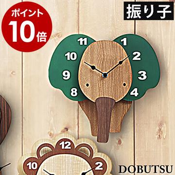 木の温もりを活かした優しいボディに つぶらな瞳が可愛い動物たちをモチーフにした愛らしいデザイン振り子時計です その姿はもちろん 振り子時計なのでゆらゆらとした動きが楽しい 振り子時計 振子時計 掛け時計 壁掛け時計 おしゃれ 特典付き かけ時計 掛時計 壁時計 動物 日本 アニマル 北欧 かわいい デザイン どうぶつ 送料無料 シンプル 時計 結婚祝い 新築祝い DOBUTSU 激安通販販売 ナチュラル オフィス ポイント10倍 プレゼント ウォールクロック