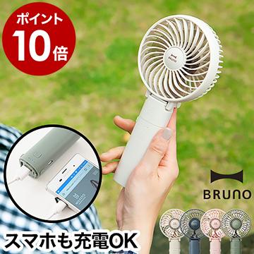 おトク スマホの充電もできるbrunoのミニ扇風機 ファン部分だけUSBに繋いで使用することもできるので バッテリー部分はモバイルバッテリーとして ファン部分は卓上扇風機として使えます ブルーノ 扇風機 ミニファン ハンディファン ハンディ 携帯 モバイルバッテリー ミニ扇風機 ポータブル扇風機 ミニ 卓上 コンパクト 熱中症対策 送料無料 人気 ポイント10倍 ハンディーファン ポータブルミニファン 充電式 充電 スマホ BDE029 小型 手持ち BRUNO USB